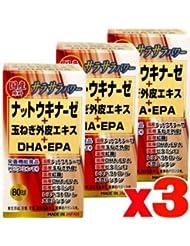 【3個】ユウキ製薬 ナットウキナーゼ+玉ねぎ外皮エキス+DHA?EPA 80球x3個(4524326202109)