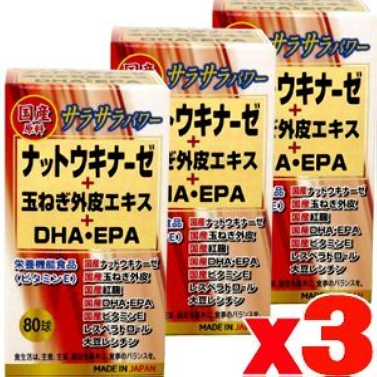 すべき調和楽しい【3個】ユウキ製薬 ナットウキナーゼ+玉ねぎ外皮エキス+DHA?EPA 80球x3個(4524326202109)