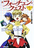 新フォーチュン・クエストリプレイ (3) 人形たちの踊る夜 (電撃文庫 (0256))