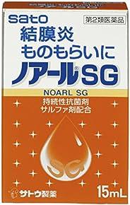 【第2類医薬品】ノアールSG 15mL