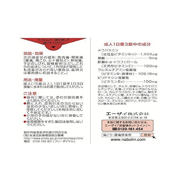 【第3類医薬品】ナボリンS 180錠 ※セルフ...の紹介画像4