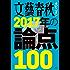 文藝春秋オピニオン 2017年の論点100 (文春e-book)