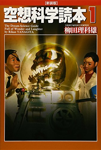 空想科学読本 1 [新装版] ((空想科学研究所の本))