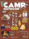 CAMP & OUTDOOR 最旬グッズカタログ 2019 Vol.2