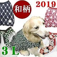 [犬のちゃんちゃんこ 国産品][2019新柄]和柄 3Lサイズ 犬服 ドッグウェア 3L,9.矢絣つばき