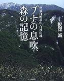 ブナの息吹、森の記憶―世界自然遺産白神山地
