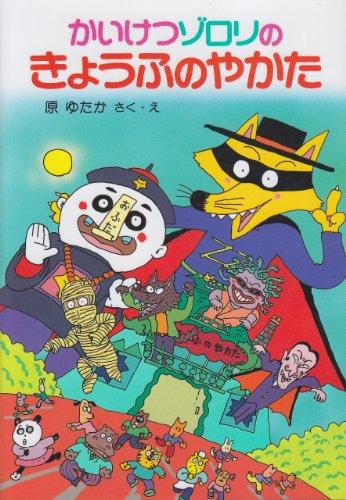 かいけつゾロリのきょうふのやかた(2) (かいけつゾロリシリーズ ポプラ社の新・小さな童話)の詳細を見る
