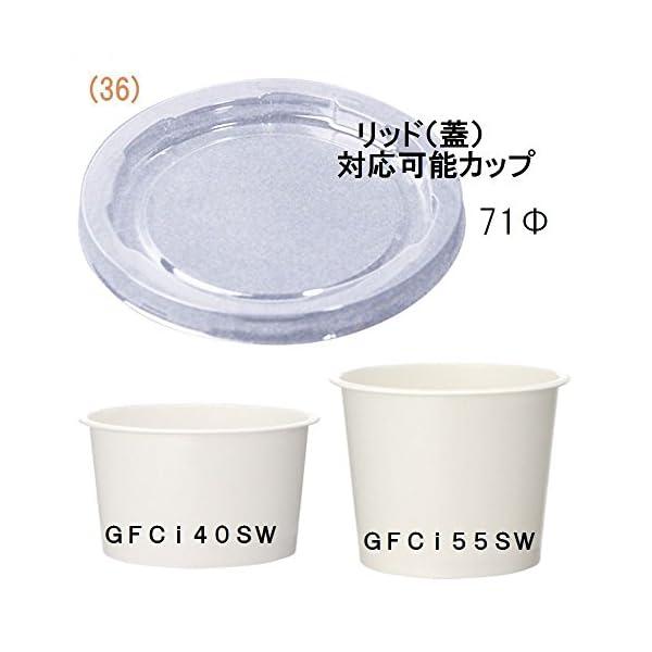 日本デキシー 業務用リッド(蓋) 71Φ半透明...の紹介画像3