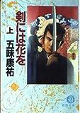 剣には花を〈上〉 (徳間文庫)