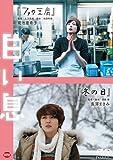 白い息[DVD]