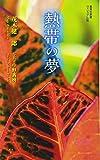 熱帯の夢 <ヴィジュアル版> (集英社新書)