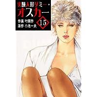 実験人形ダミー・オスカー 15