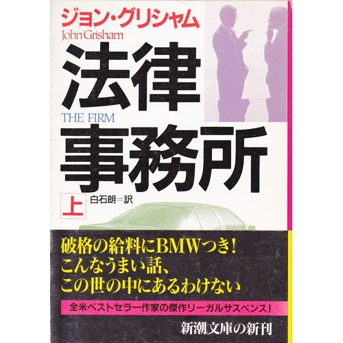 法律事務所〈上〉 (新潮文庫)の詳細を見る