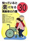 知っていると楽になる高齢者の介護30