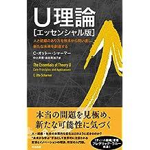 U理論[エッセンシャル版]― 人と組織のあり方を根本から問い直し、新たな未来を創造する