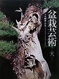 盆栽芸術 天―小林國雄の世界