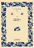 易経〈上〉 (ワイド版 岩波文庫)