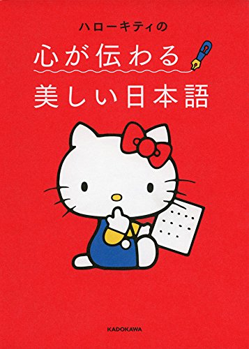 ハローキティの心が伝わる美しい日本語の詳細を見る