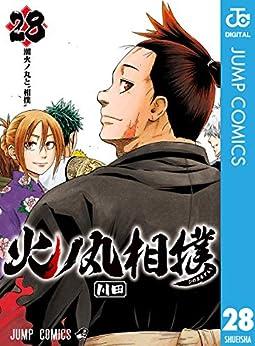 [川田]の火ノ丸相撲 28 (ジャンプコミックスDIGITAL)