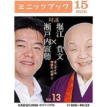 瀬戸内寂聴×堀江貴文 対談 13 モンダイは検察だ、の巻2 (カドカワ・ミニッツブック)