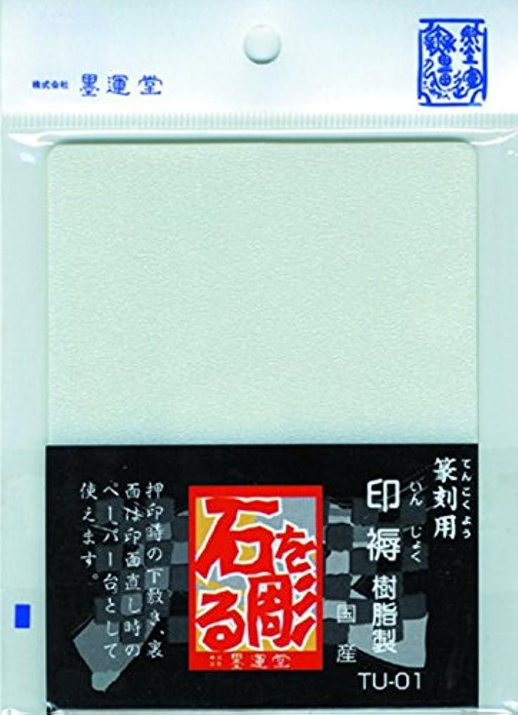小川囚人コンテンツ墨運堂 篆刻用品 印押台 印褥 TU-01 27514