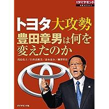 トヨタ大攻勢 週刊ダイヤモンド 特集BOOKS