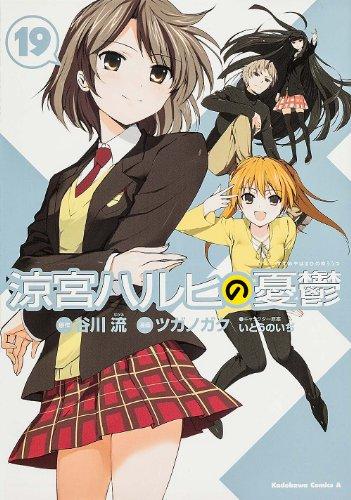 涼宮ハルヒの憂鬱 -19 (カドカワコミックス・エース)の詳細を見る