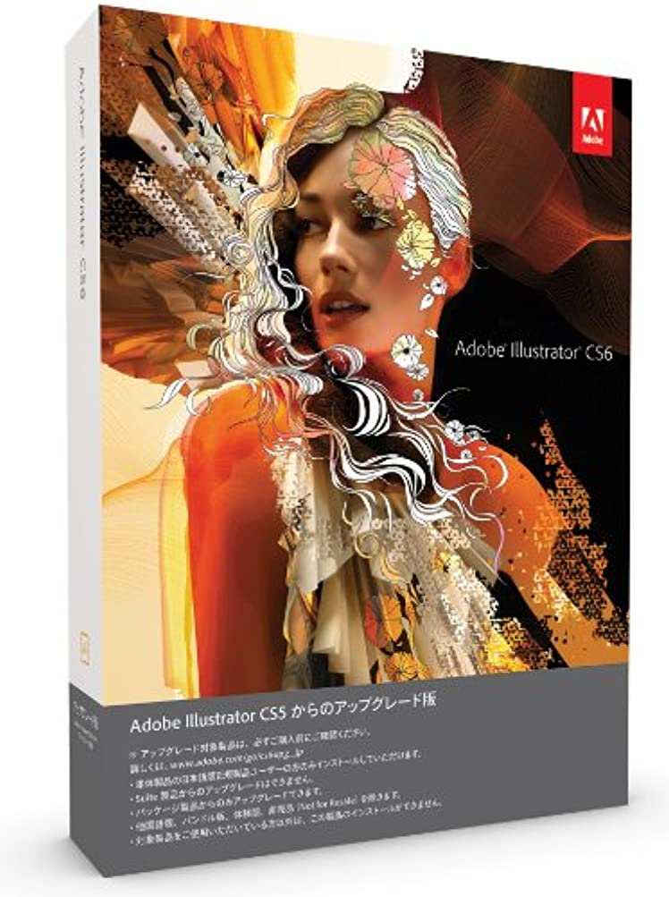腹痛皮肉な虚栄心Adobe Illustrator CS6 Macintosh版 アップグレード版 (CS5ユーザー対象) (旧製品)