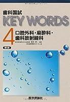 歯科国試KEY WORDS 4 口腔外科/麻酔科/歯科放射線科