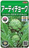 サカタのタネ 実咲野菜3070 アーティチョーク 00923070