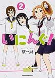 いにんぐ! (2) (角川コミックス・エース)