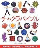 チャクラバイブル (GAIA BOOKS)
