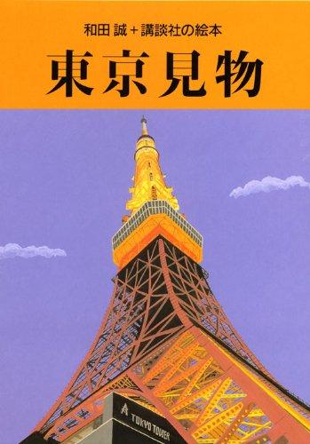 東京見物の詳細を見る