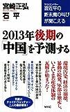 習近平の断末魔の叫びが聞こえる 2013年後期の中国を予測する (WAC BUNKO)