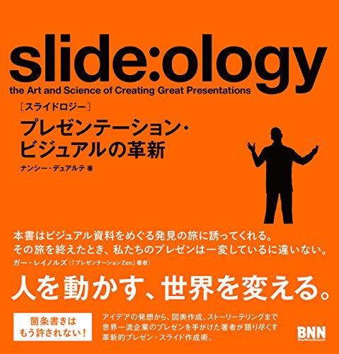 slide:ology[スライドロジ―]―プレゼンテーション、ビジュアルの革新の詳細を見る