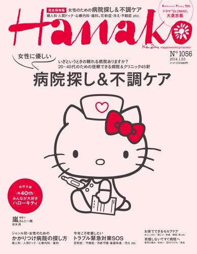 Hanako (ハナコ) 2014年 1/23号 [雑誌]の詳細を見る