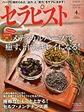 セラピスト 2013年 04月号 [雑誌] 画像