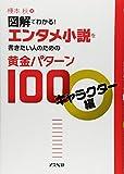 図解でわかる!エンタメ小説を書きたい人のための黄金パターン100 キャラクター編