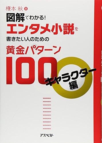 図解でわかる!エンタメ小説を書きたい人のための黄金パターン100 キャラクター編の詳細を見る
