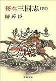 秘本三国志(四) (文春文庫)