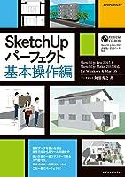 SketchUpパーフェクト 基本操作編 (SketchUp Pro 2015&SketchUp Make 2015対応for Windows&Mac OS)