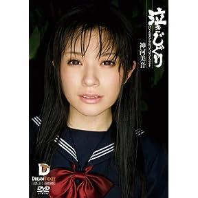 泣きじゃくり 泣き虫美少女・涙ぼろぼろイラマチオ 神河美音 [DVD]