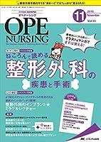 オペナーシング 2018年11月号(第33巻11号)特集:器械出しに入る前に…イラスト&マンガでまずは覚える!  ねころんで読める整形外科の疾患と手術