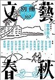 別冊文藝春秋 電子版21号 (文春e-book)
