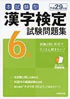 本試験型 漢字検定6級試験問題集〈平成29年版〉