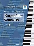 レッスンピアノコンチェルト ブルクミュラー25の練習曲 Burgmuller Concerto (CD2枚付き)