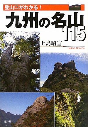 登山口がわかる!九州の名山115
