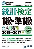 日本統計学会公式認定 統計検定 1級・準1級 公式問題集[2016〜2017年]