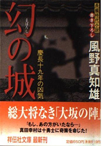 幻の城―慶長十九年の凶気 (祥伝社文庫)