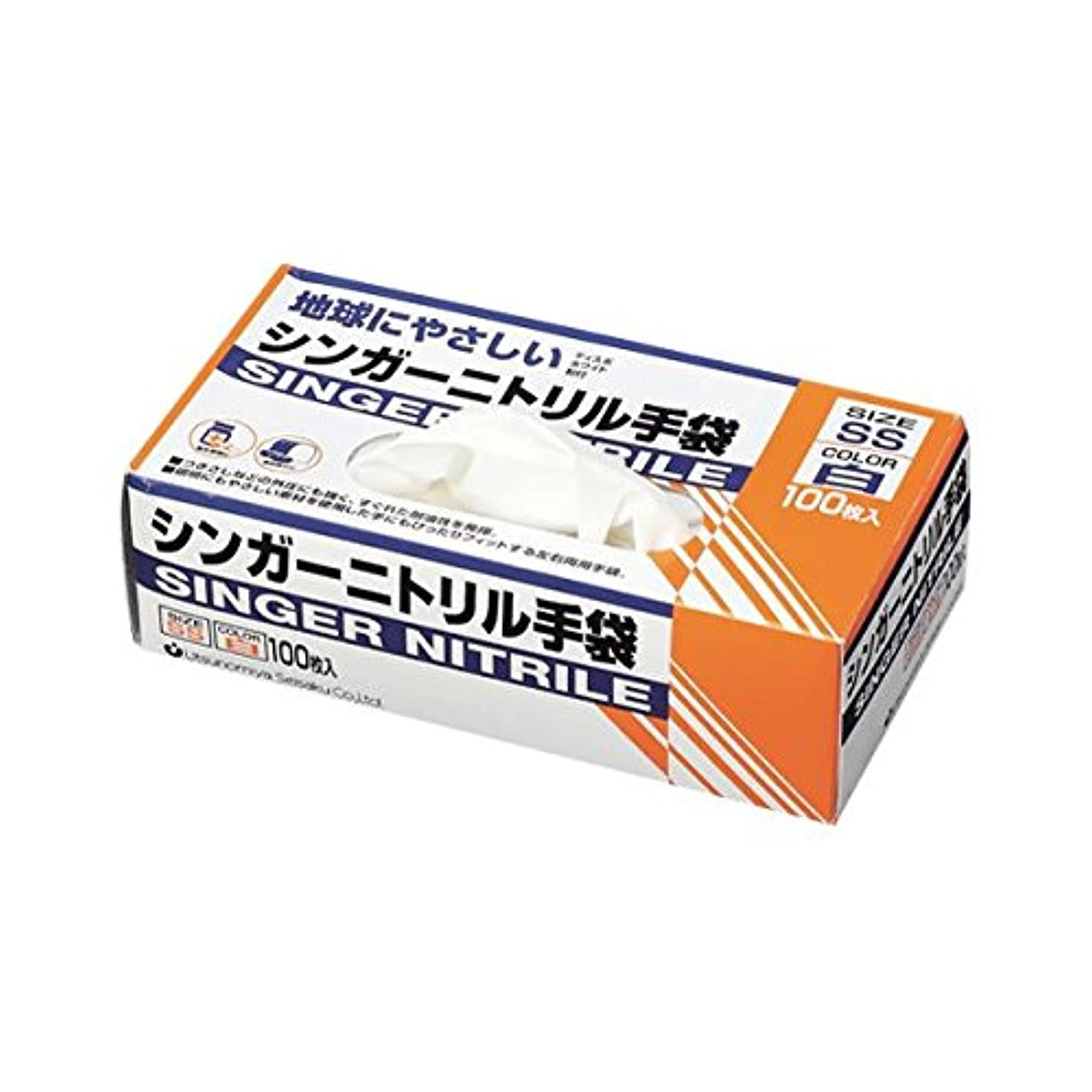 旅行感心するに負ける宇都宮製作 シンガーニトリルディスポNo.100粉付き シンガーニトリル100SS 白 100枚入 ×2セット